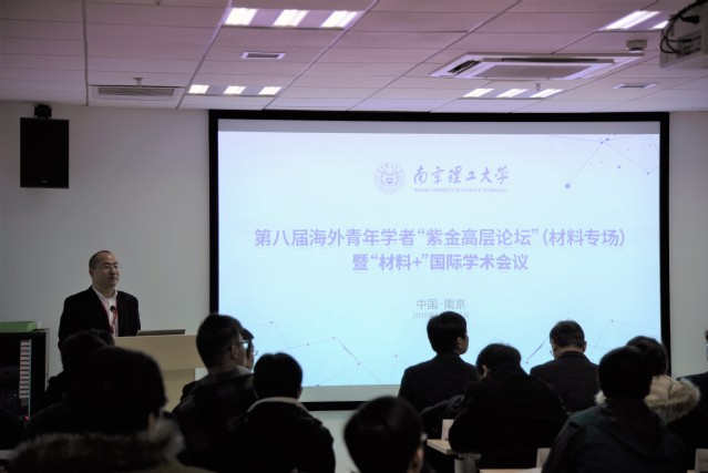 Zijin High-level Forum and Material+ International